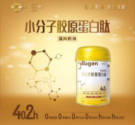 胶原蛋白肽