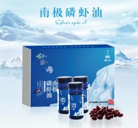南极磷虾油